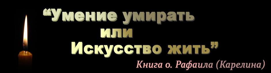 """Книга """"Умение умирать или искусство жить"""""""
