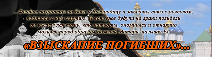 """Рождение имени: """"Повесть о покаянии Феофила"""""""
