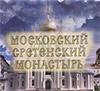 Официальный сайт Сретенского монастыря